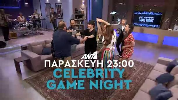 Celebrity Game Night - Παρασκευή 27/7